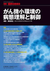 がん微小環境の病態理解と制御**4910204760678/医歯薬出版/藤田直也/**