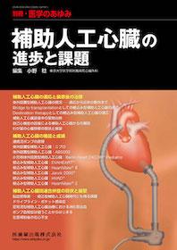 補助人工心臓の進歩と課題**4910204760586/医歯薬出版/小野稔/**