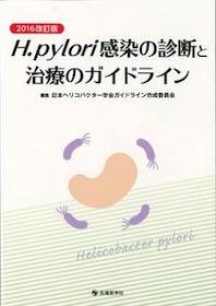 H.pylori感染の診断と治療のガイドライン 2016改訂版**9784865501964/先端医学社/日本ヘリコバクター学/978-4-86550-196-4**