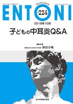 Monthly Book ENTONI 224 子どもの中耳炎Q&A**9784865195187/全日本病院出版会/保富宗城/978-4-86519-518-7**