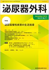 泌尿器外科 2018年11月 泌尿器慢性疾患の生活指導**9784865172973/医学図書出版/978-4-86517-297-3**