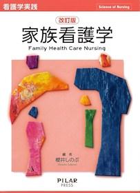 家族看護学**9784861941603/ピラールプレス/櫻井しのぶ/978-4-86194-160-3**