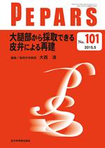 PEPARS 101 大腿部から採取できる皮弁による再建**全日本病院出版会/大西 清/9784865193015**