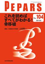 PEPARS 104 これを読めばすべてがわかる!骨移植**全日本病院出版会/上田晃一/9784865193046**