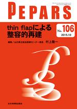 PEPARS 106 thin flapによる整容的再建**9784865193060/全日本病院出版会/村上隆一/978-4-86519-306-0**