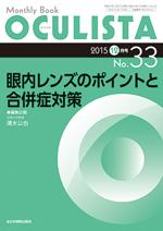 Monthly Book OCULISTA 33 眼内レンズのポイントと合併症対策**全日本病院出版会/清水 公也/9784865190335**