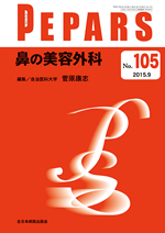 PEPARS 105 鼻の美容外科**9784865193053/全日本病院出版会/菅原康志/978-4-86519-305-3**