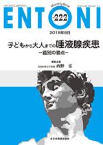 Monthly Book ENTONI 222 子どもから大人までの唾液腺疾患**9784865195163/全日本病院出版会/西野 宏/978-4-86519-516-3**