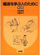 輸液を学ぶ人のために**9784260342865/医学書院/和田孝雄・近藤和子/978-4-260-34286-5**