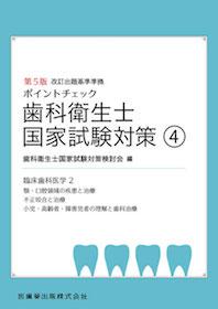 ポイントチェック歯科衛生士国家試験対策 4 臨床歯科医学 2 第5版**9784263424940/医歯薬出版/歯科衛生士国家試験対/978-4-263-42494-0**