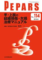 PEPARS 114 手・上肢の組織損傷・欠損治療マニュアル**9784865193145/全日本病院出版会/松村 一/978-4-86519-314-5**