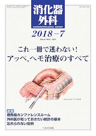 消化器外科 2018年7月 これ一冊で迷わない!アッペ、ヘモ治療のすべて**4910045530782/へるす出版/**