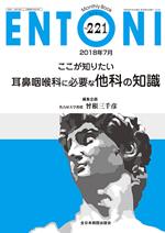 Monthly Book ENTONI 221 耳鼻咽喉科に必要な他科の知識**9784865195156/全日本病院出版会/曾根三千彦/978-4-86519-515-6**