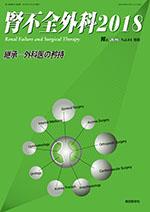 腎と透析 Vol.84別冊 腎不全外科2018**4910053840682/東京医学社/**