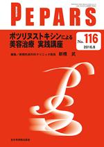 PEPARS 116 ボツリヌストキシンによる美容治療 実践講座**9784865193169/全日本病院出版会/新橋 武/978-4-86519-316-9**