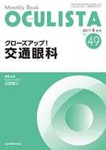 Monthly Book OCULISTA 49 クローズアップ!交通眼科**全日本病院出版会/近藤寛之/9784865190496**