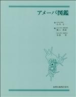 アメーバ図鑑**9784307030496/金原出版/著:石井 圭一/編:/978-4-307-03049-6**