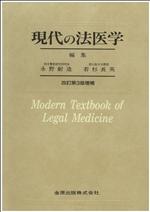 現代の法医学 第3版増補**金原出版/永野耐造・若杉長英/9784307030472**