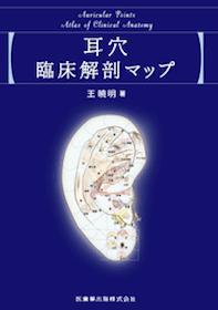 耳穴臨床解剖マップ**9784263240595/医歯薬出版/王暁明(帝京平成大学/978-4-263-24059-5**