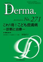 Monthly Book Derma 271 これ1冊!こども皮膚病**全日本病院出版会/馬場 直子/9784865196030**