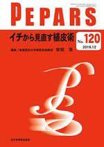 PEPARS 120 イチから見直す植皮術**9784865193206/全日本病院出版会/安田 浩/978-4-86519-320-6**