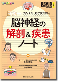 脳神経の解剖&疾患ノート**9784840465052/メディカ出版/長谷川 泰弘/978-4-8404-6505-2**