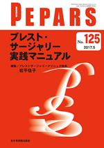 PEPARS 125 ブレストサージャリー実践マニュアル**9784865193251/全日本病院出版会/岩平佳子/978-4-86519-325-1**