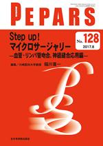 PEPARS 128 Step up!マイクロサージャリー**全日本病院出版会/稲川喜一/9784865193282**