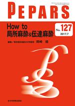 PEPARS 127 How to 局所麻酔&伝達麻酔**全日本病院出版会/岡崎 睦/9784865193275**