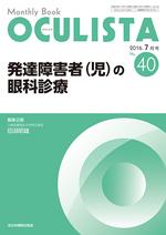 Monthly Book OCULISTA 40 発達障害者(児)の眼科診療**全日本病院出版会/田淵 昭雄/9784865190403**