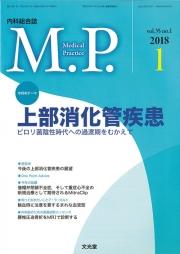 MP 2018年1月 上部消化管疾患**4910120770188/文光堂/**