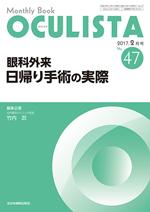 Monthly Book OCULISTA 47 眼科外来 日帰り手術の実際**全日本病院出版会/竹内 忍/9784865190472**