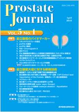 Prostate Journal 2018年4月**9784865172645/医学図書出版/978-4-86517-264-5**