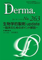 Monthly Book Derma 263 生物学的製剤update**全日本病院出版会/多田 弥生/9784865195958**