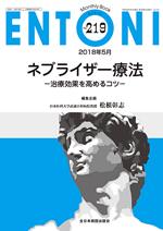 Monthly Book ENTONI 219 ネブライザー療法**9784865195132/全日本病院出版会/松根彰志/978-4-86519-513-2**