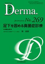 Monthly Book Derma 269 足下を固める真菌症診療**全日本病院出版会/畑 康樹/9784865196016**