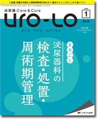 泌尿器Care&Cure Uro-Lo 2018年1号 まるごと 泌尿器科の検査・処置・周術期管理**9784840463522/メディカ出版/978-4-8404-6352-2**