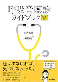呼吸音聴診ガイドブック**9784260031592/医学書院/山内 豊明(放送大学/978-4-260-03159-2**