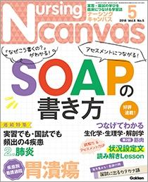 ナーシングキャンバス 2018年5月 SOAPの書き方**4910068490582/学研メディカル秀潤社/**