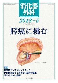 消化器外科 2018年5月 膵癌に挑む**4910045530584/へるす出版/**