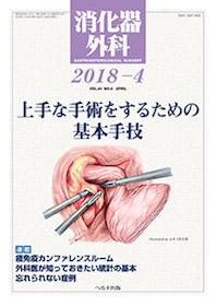 消化器外科 2018年4月 上手な手術をするための基本手技**4910045530485/へるす出版/**