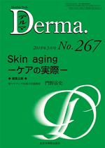 Monthly Book Derma 267 Skin aging―ケアの実際―**9784865195996/全日本病院出版会/門野 岳史/978-4-86519-599-6**