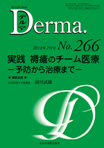 Monthly Book Derma 266 実践 褥瘡のチーム医療**9784865195989/全日本病院出版会/前川 武雄/978-4-86519-598-9**