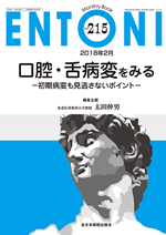 Monthly Book ENTONI 215 口腔・舌病変をみる**9784865195095/全日本病院出版会/太田伸男/978-4-86519-509-5**