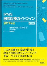 IPMN国際診療ガイドライン 2017年版 日本語版**9784260035378/医学書院/著:国際膵臓学会ワー/978-4-260-03537-8**