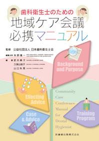 歯科衛生士のための地域ケア会議必携マニュアル**医歯薬出版/日本歯科衛生士会/9784263422403**