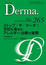 Monthly Book Derma 265 ストップ・ザ・マーチ!予防も含めたアレルギー治療の実際**9784865195972/全日本病院出版会/加藤 則人/978-4-86519-597-2**