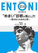 "Monthly Book ENTONI 214 ""めまい""診断の落とし穴**9784865195088/全日本病院出版会/堀井 新/978-4-86519-508-8**"