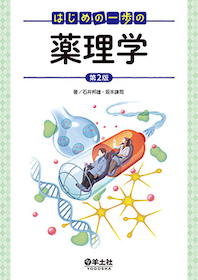 はじめの一歩の薬理学 第2版**9784758120944/羊土社/石井 邦雄/978-4-7581-2094-4**