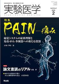 実験医学 2020年2月 PAIN - 痛み**羊土社/津田誠/企画/9784758125284**